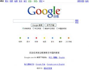 欢迎您来到谷歌搜索在中国的新家