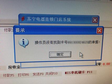 苏宁订单错误