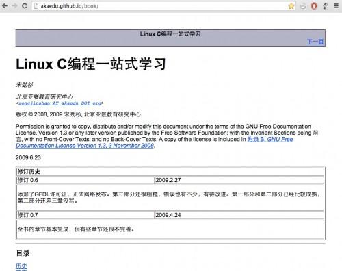 linux-c-on-github